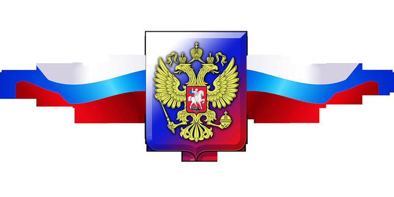картинки символы россии герб гимн флаг