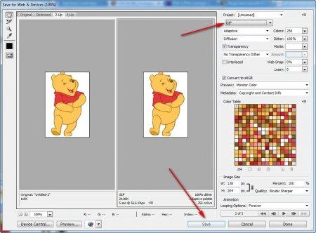 Сохранение картинок для web