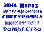 Зимние шрифты