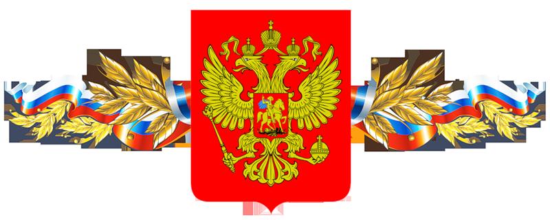 картинки символики россии