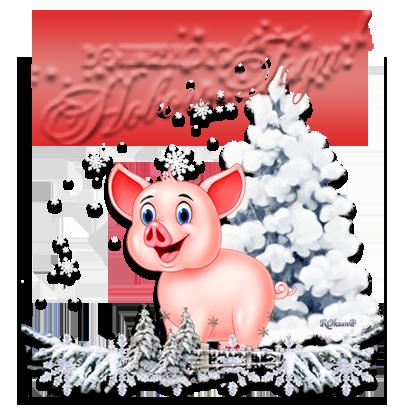 год свинки png