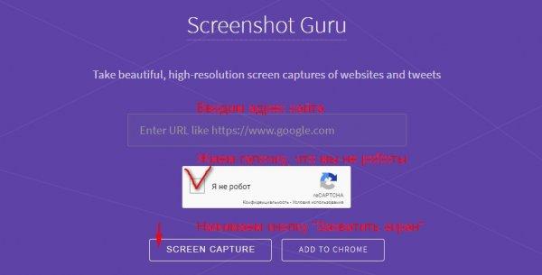 Как снять скриншот с прокруткой
