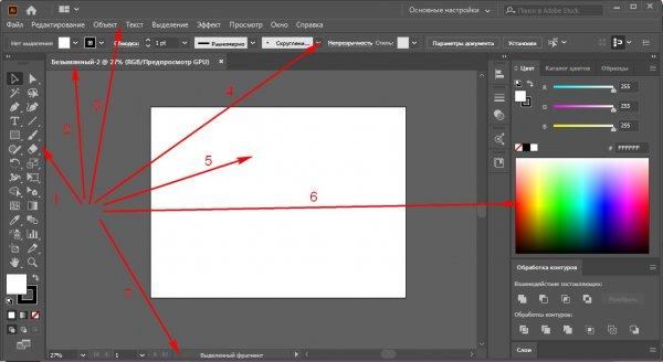 Урок №1. Знакомство с программой Adobe Illustrator